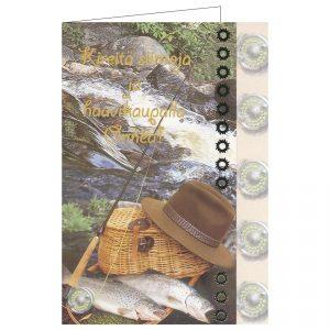 onnittelukortti-kalamies-taittokortti-kirjekuorella